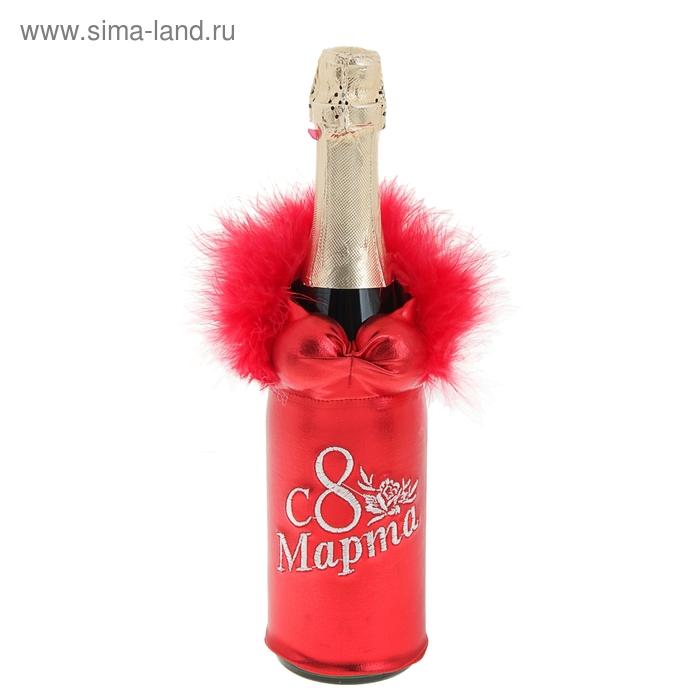 "Одежда на бутылку ""С 8 марта"""