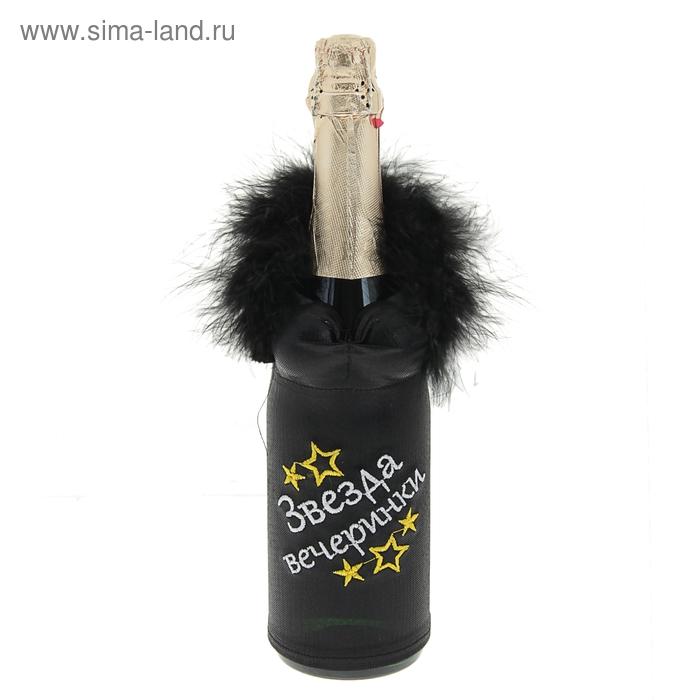 "Одежда на бутылку ""Звезда вечеринки"""