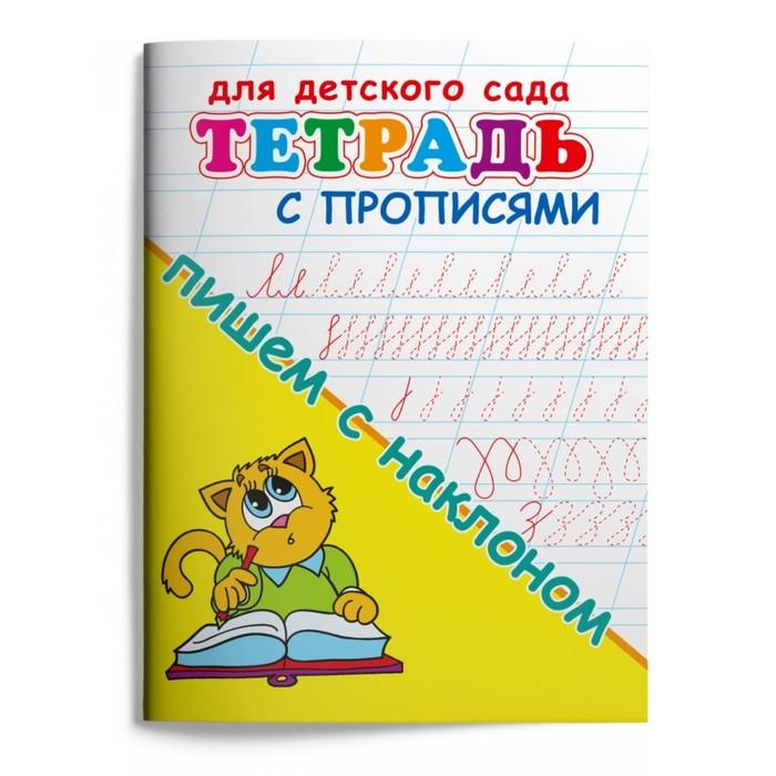 """Тетрадь с прописями для детского сада """"Пишем с наклоном"""""""