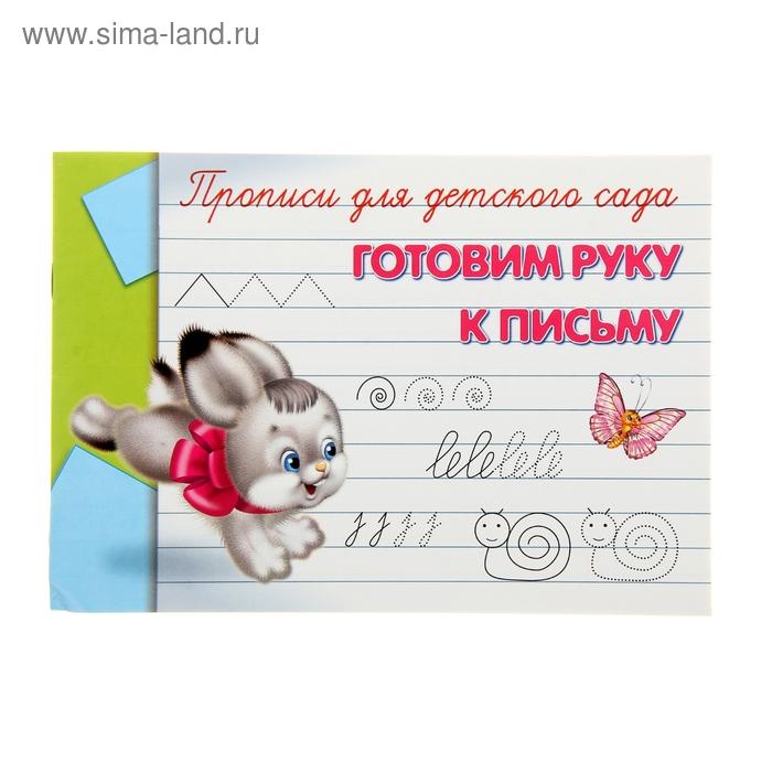 """Пропись-раскраска для детского сада """"Готовим руку к письму"""""""