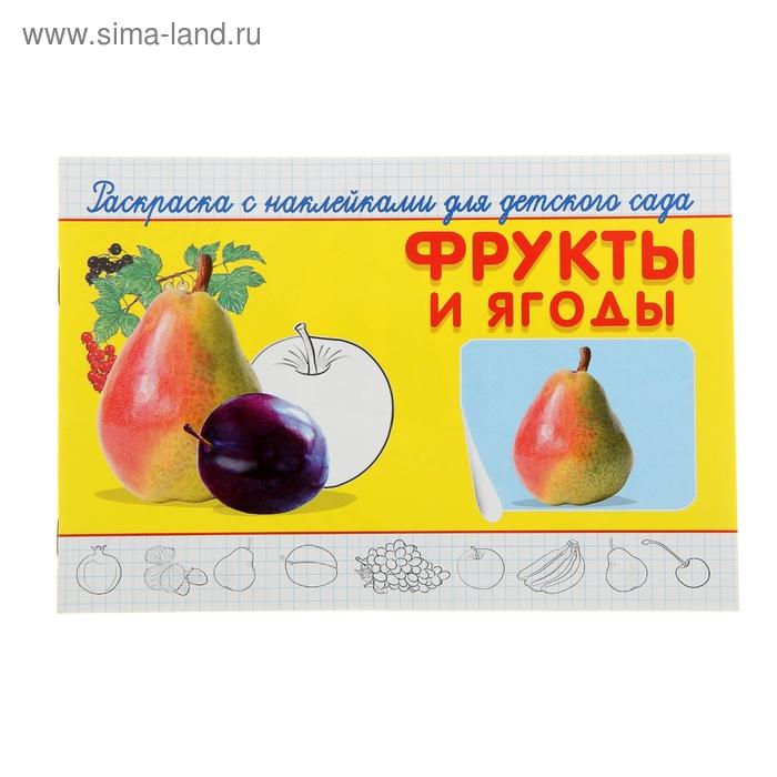 """Раскраска с наклейками для детского сада """"Фрукты и ягоды"""""""