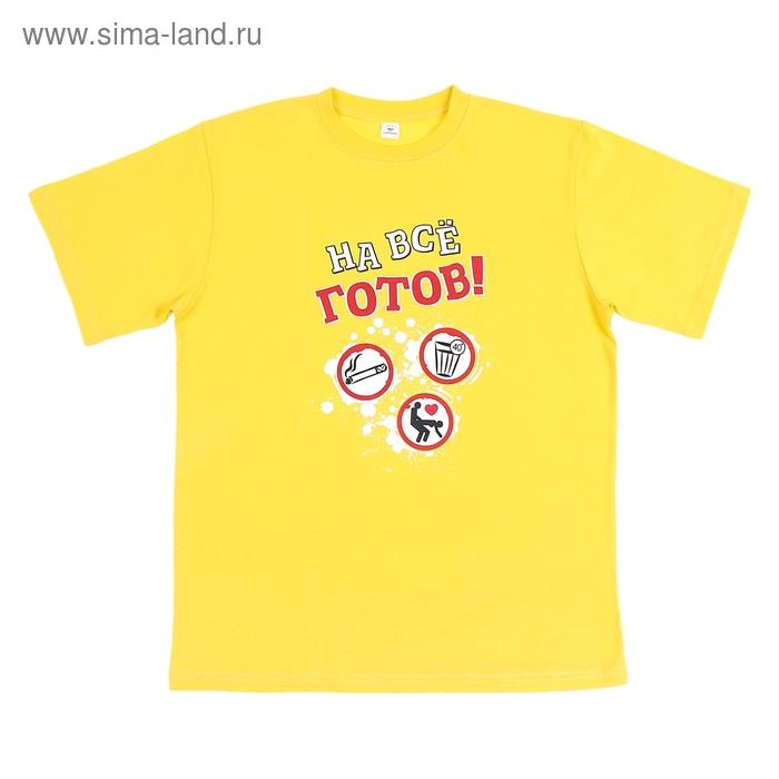 Футболка мужская НА ВСЕ ГОТОВ, желтая, р.52 (XL)