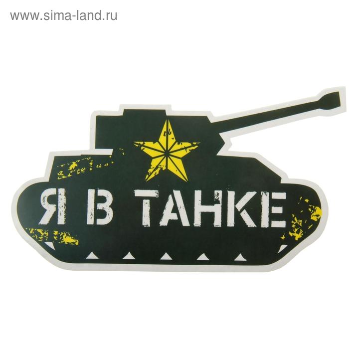 """Наклейка на авто """"Я в танке"""""""