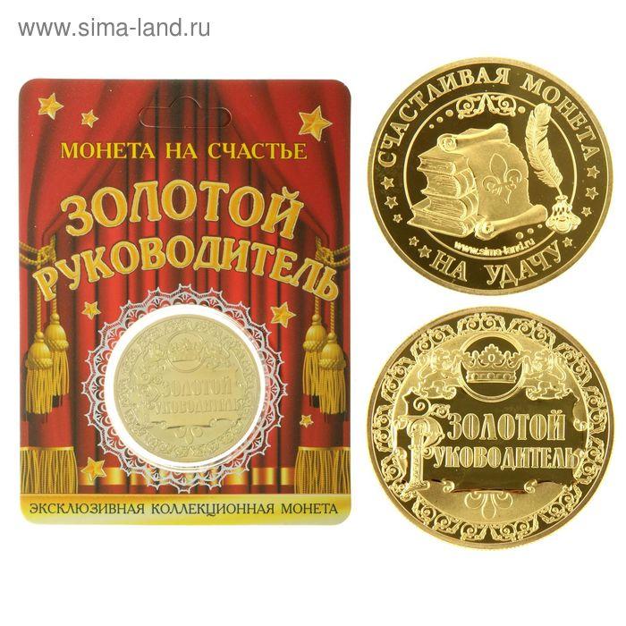 """Монета """"Золотой руководитель"""""""