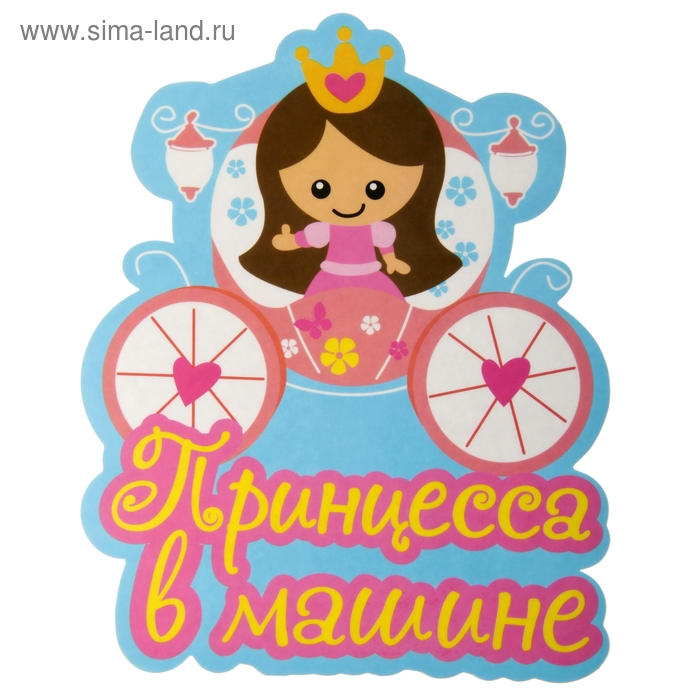 "Наклейка на авто ""Принцесса в машине"""