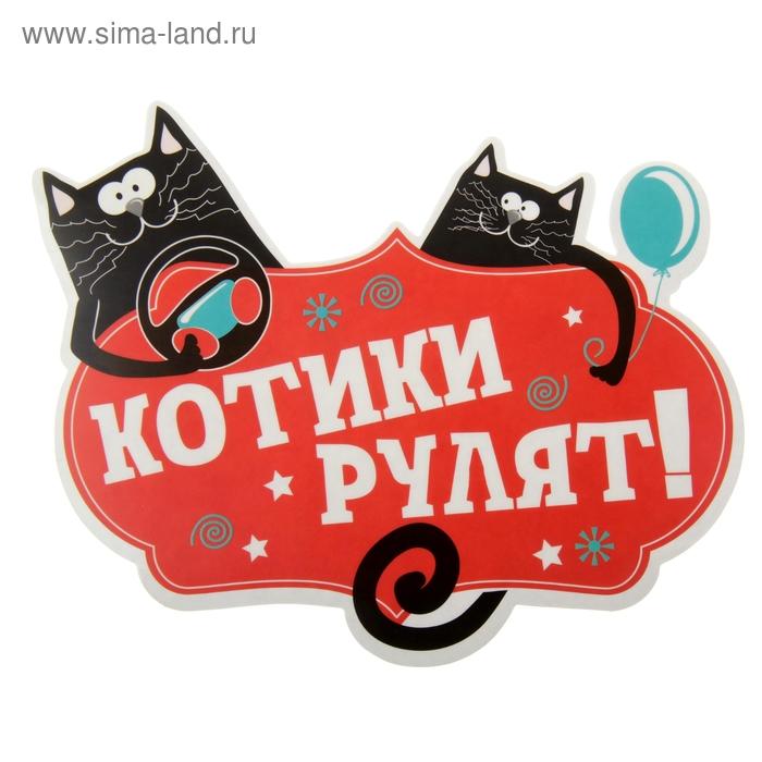 """Наклейка на авто """"Котики рулят"""""""