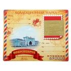 """Марка """"Новосибирск, Железнодорожный вокзал"""""""