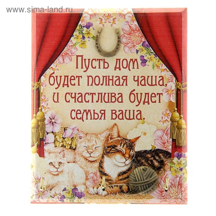"Ключница ""Дом полная чаша"""