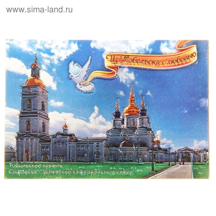 """Магнит """"Тобольск. Софийско-Успенский кафедральный собор"""""""