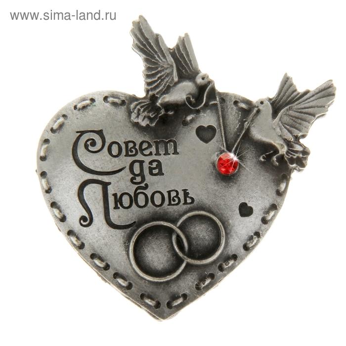 """Сувенир сердце """"Совет да любовь"""""""