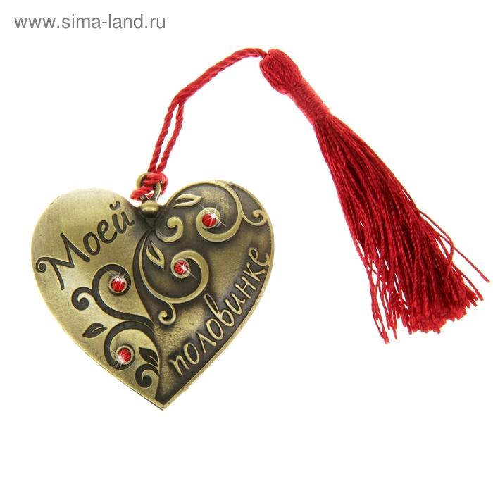 """Сувенир сердце """"Моей половинке"""""""