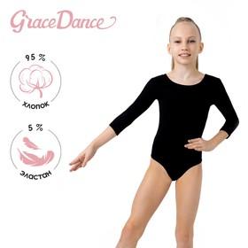 Купальник гимнастический, рукав 3/4, размер 30, цвет чёрный