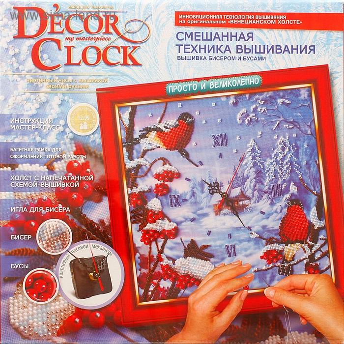 """Набор для творчества """"Decor Clock"""" средний"""