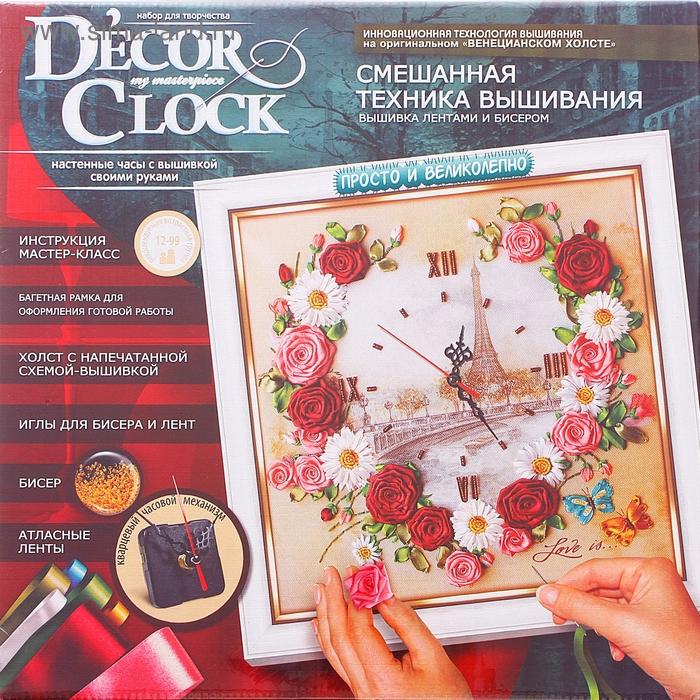 """Набор для творчества """"Decor Clock"""", средний"""