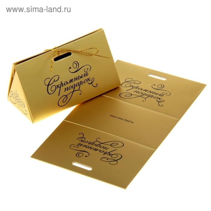 """Коробка складная пирамидка """"Скромный подарок"""""""