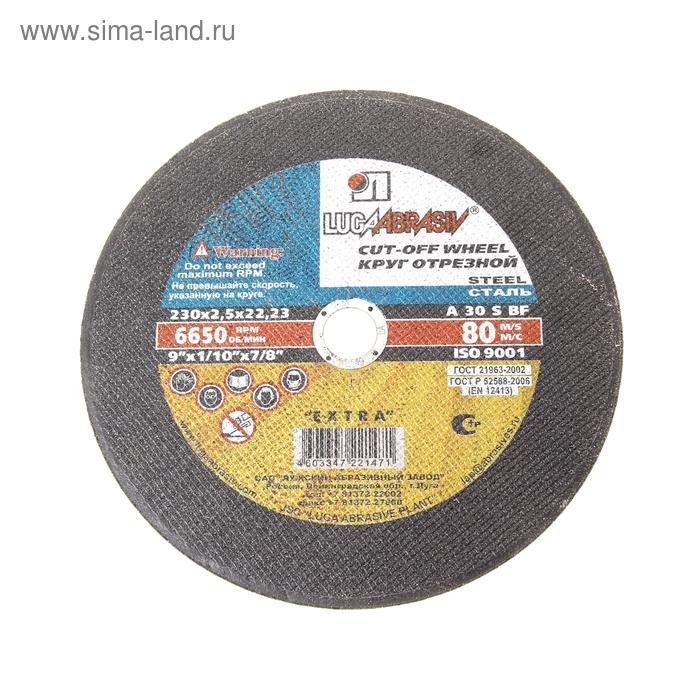 Круг отрезной по металлу, 230 х 2.5 х 22 мм