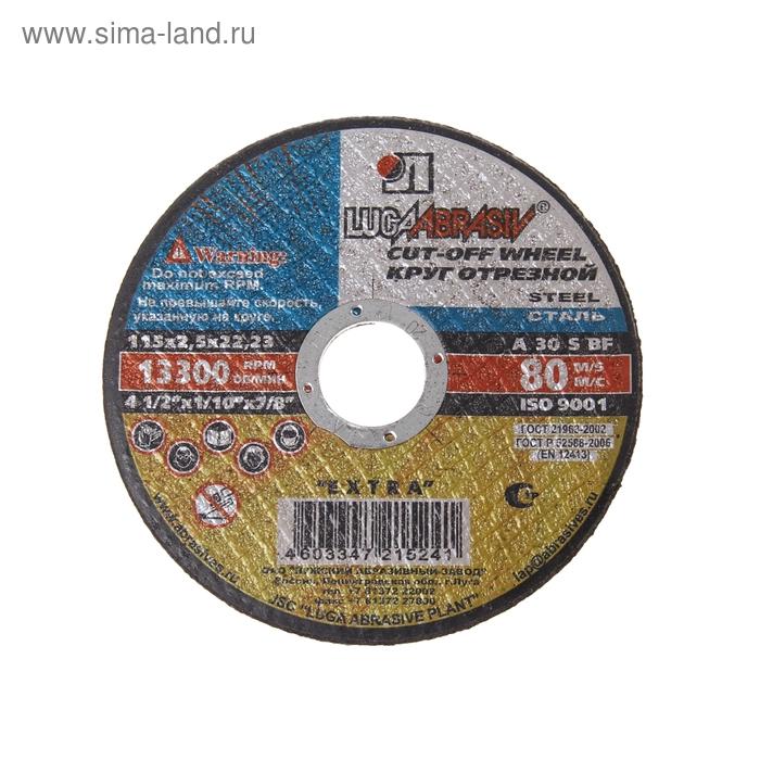 Круг отрезной по металлу, 115 х 2.5 х 22 мм