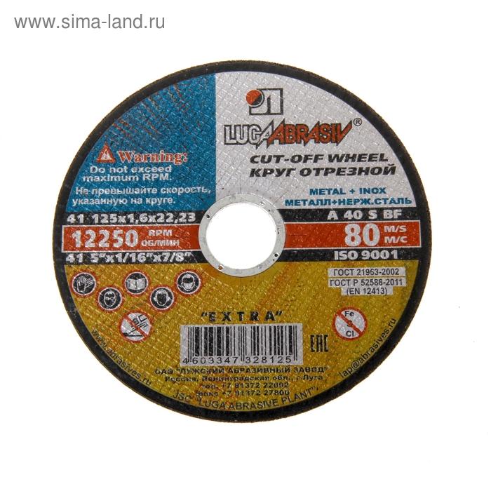 Круг отрезной по металлу, 125 х 1.6 х 22 мм
