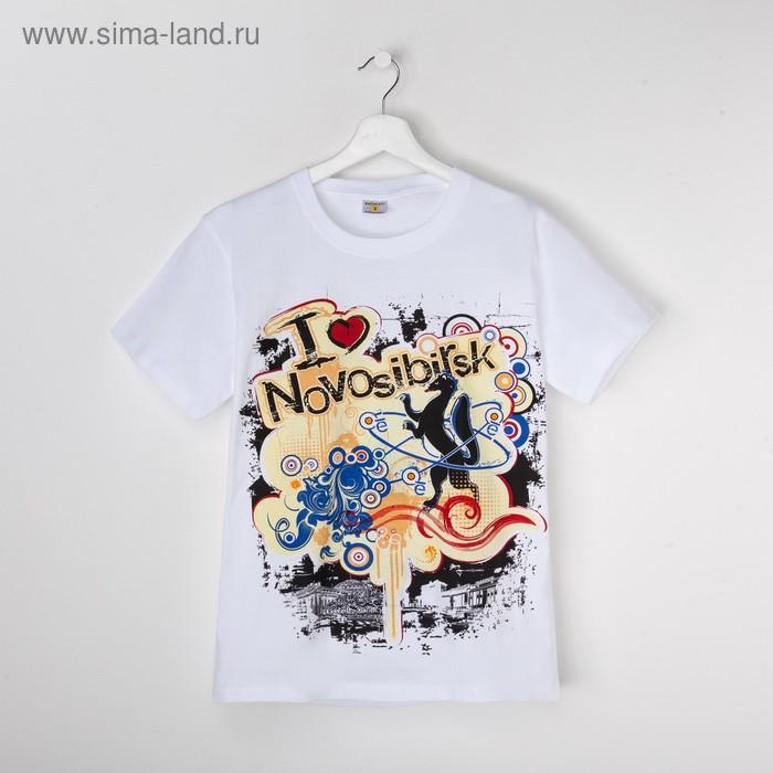 """Футболка мужская """"Collorista"""" Я люблю Новосибирск 100% хлопок, р-р L (48)"""