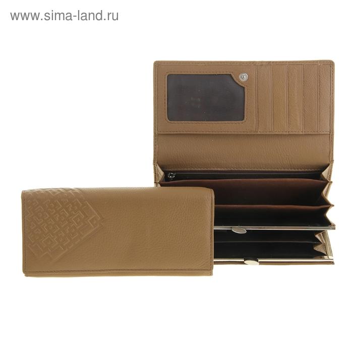 Кошелёк женский на клапане, 3 отдела, 2 отдела на рамке, отдел для кредиток, отдел для монет, наружный карман, матовый, светло-коричневый