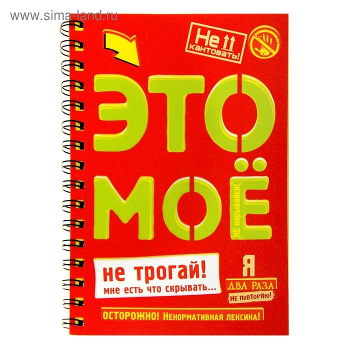 """Ежедневник """"Не трогай"""" 80 листов"""
