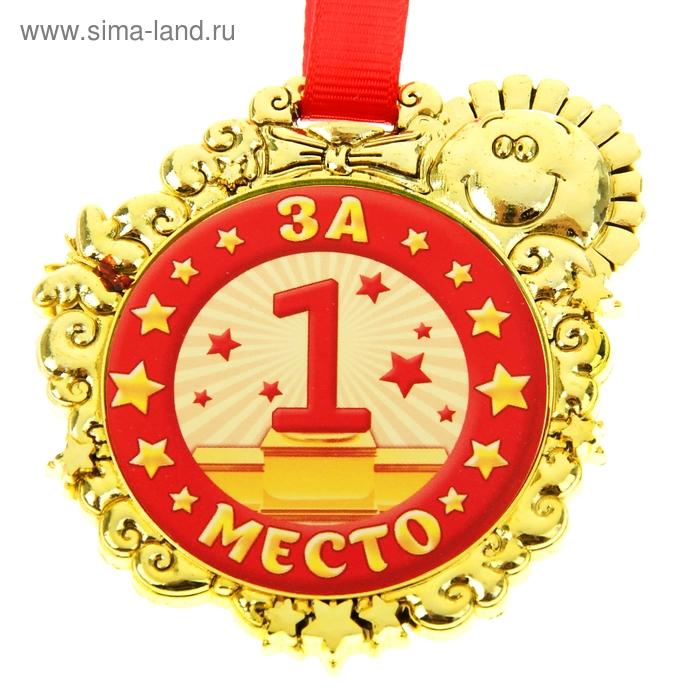 """Медаль """"За первое место"""""""