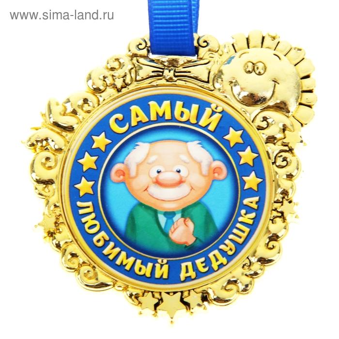 """Медаль """"Самый любимый дедушка"""""""