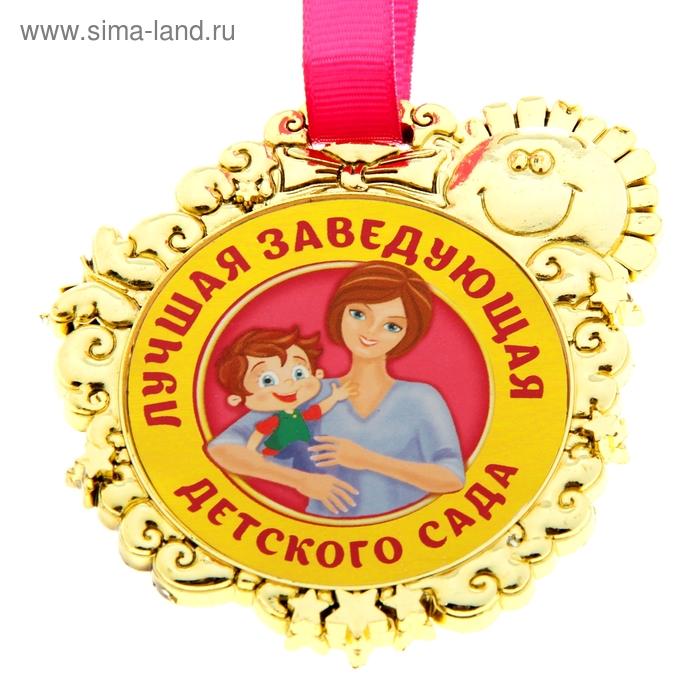 """Медаль """"Лучшая заведующая детского сада"""""""