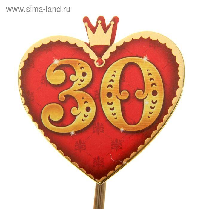 Декор на палочке с прищепкой «30 лет», набор 6 шт, 6,6 х 6,7 см.