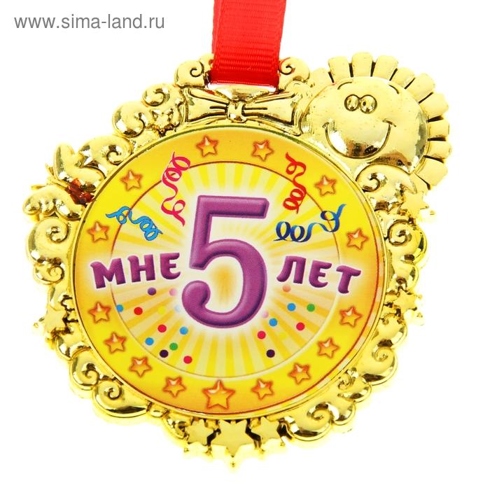 "Медаль ""Мне 5 лет"""