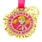 """Медаль """"Самая лучшая девочка"""""""