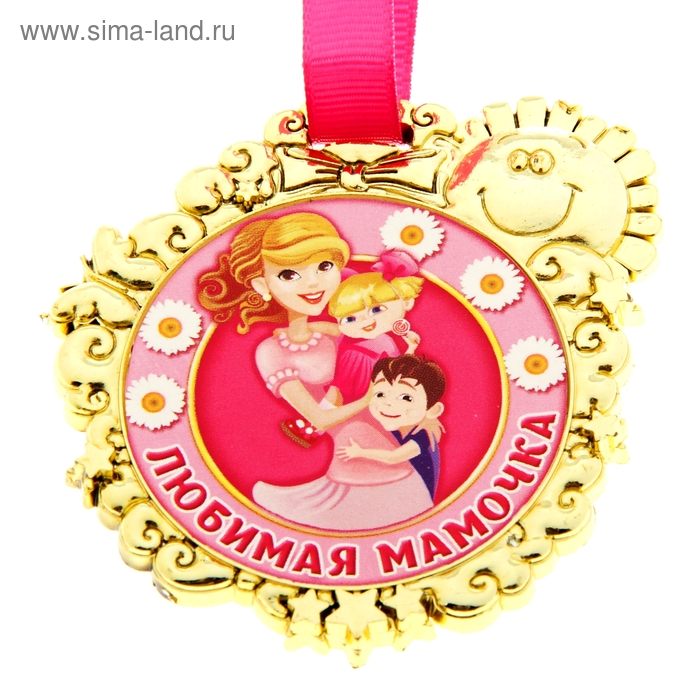 "Медаль ""Любимая мамочка"""