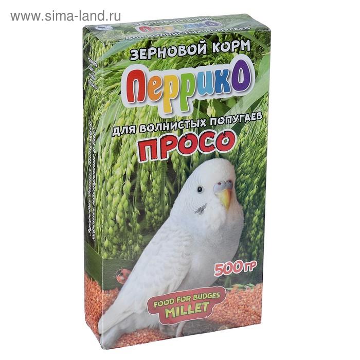 """Корм для птиц """"Просо"""", 500 гр., коробка"""