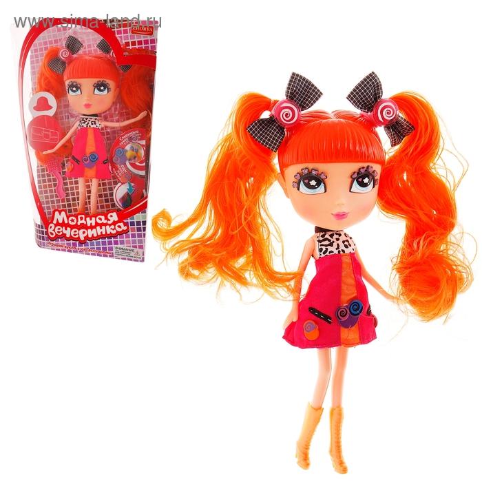 """Кукла """"Модная вечеринка"""" с аксессуарами, рыжая, 26 см"""