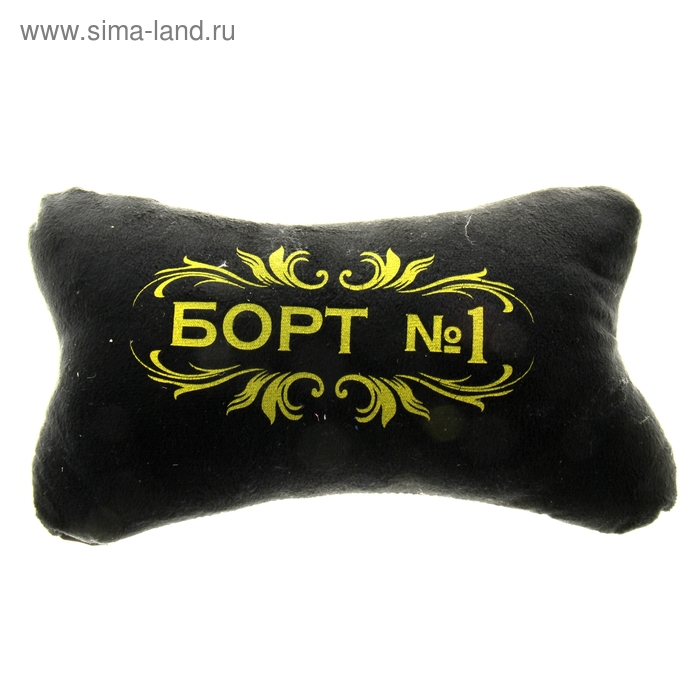 """Подушка для шеи """"Борт №1"""""""