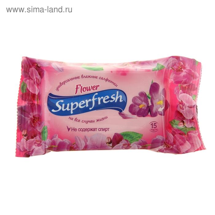 Салфетки влажные «SuperFresh» Flower, 15 шт