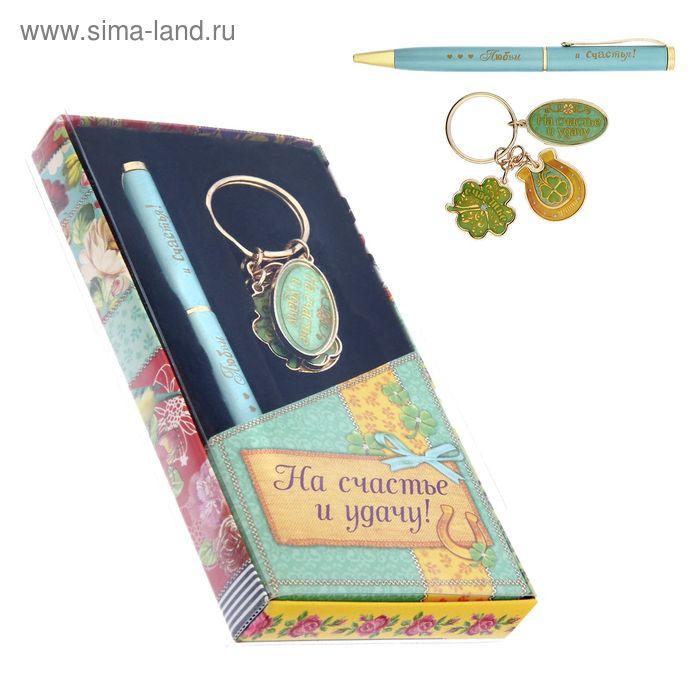 """Набор подарочный """"На счастье и удачу"""": ручка+брелок"""