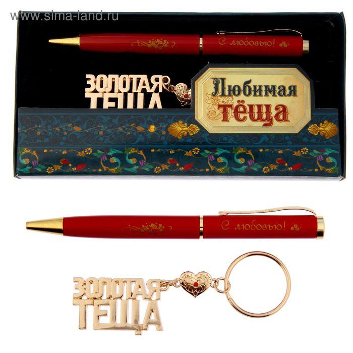 """Набор подарочный 2 в 1 """"Любимая теща"""" (ручка, брелок)"""