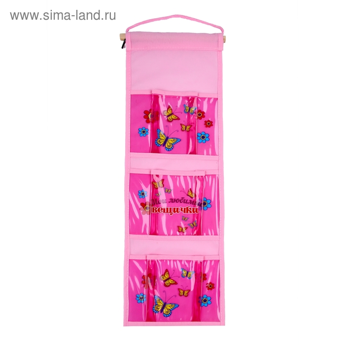 """Кармашки на стену """"Мои любимые вещички"""" (3 отделения), цвет розовый"""