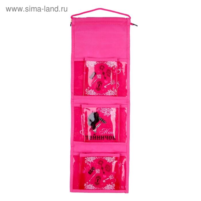 """Кармашки на стену """"Мой тайничок"""" (3 отделения), цвет розовый"""