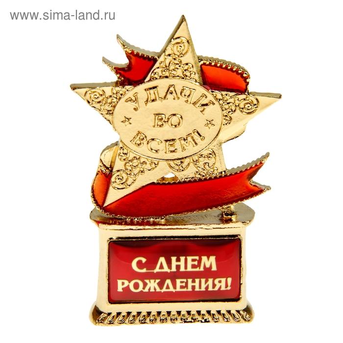 """Фигура - мини звезда """"С Днем Рождения"""""""