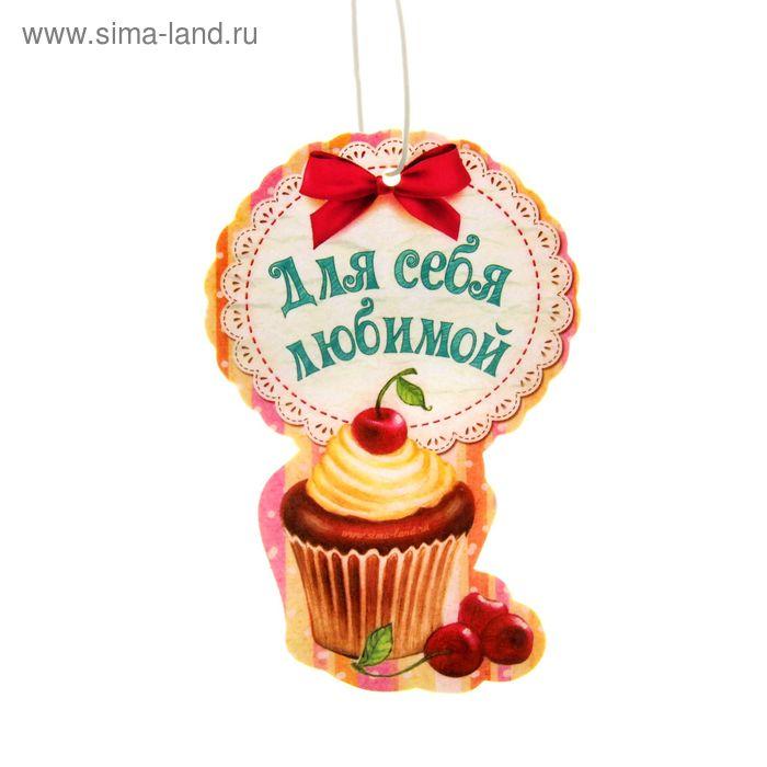 """Ароматизатор для авто Luazon Pink """"Для себя любимой"""",шоколад"""
