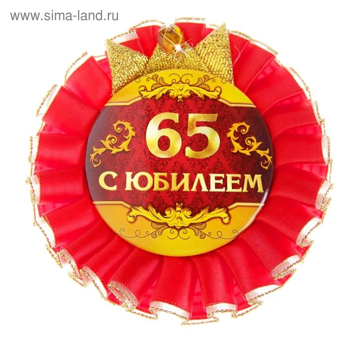 "Значок ""С Юбилеем 65"""