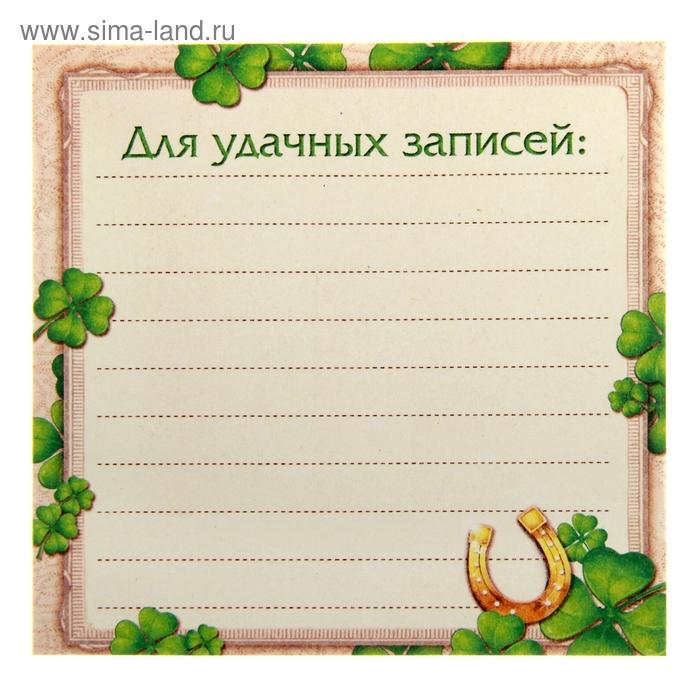 """Блок для записей """"Для удачных записей"""", 150 листов"""