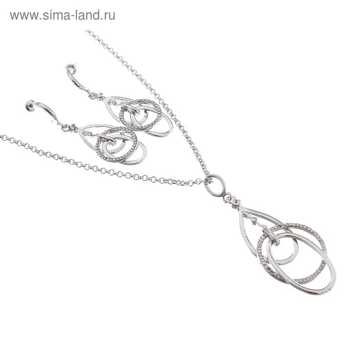 """Гарнитур 2 предмета: серьги, кулон """"Круги"""" сильвия, цвет серебро"""