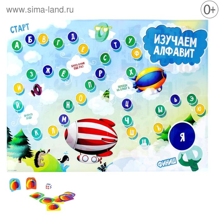 """Игра-бродилка и плакат с алфавитом """"Изучаем алфавит"""" для мальчиков"""
