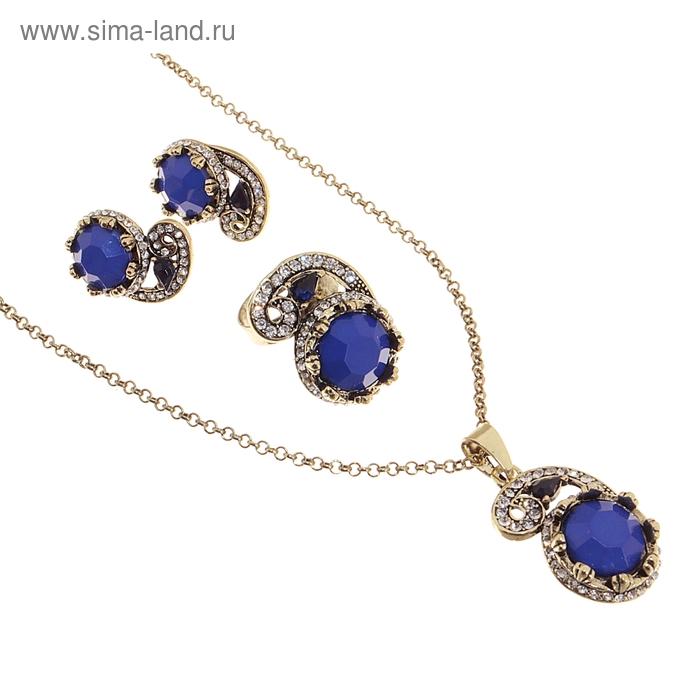 """Гарнитур 3 предмета: серьги, кулон, кольцо безразмерное """"Круг благородства"""", цвет синий в золоте, 45см"""