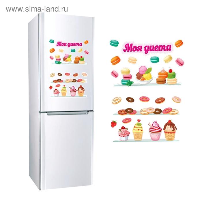 """Наклейка для холодильника """"Моя диета"""", 2 листа"""