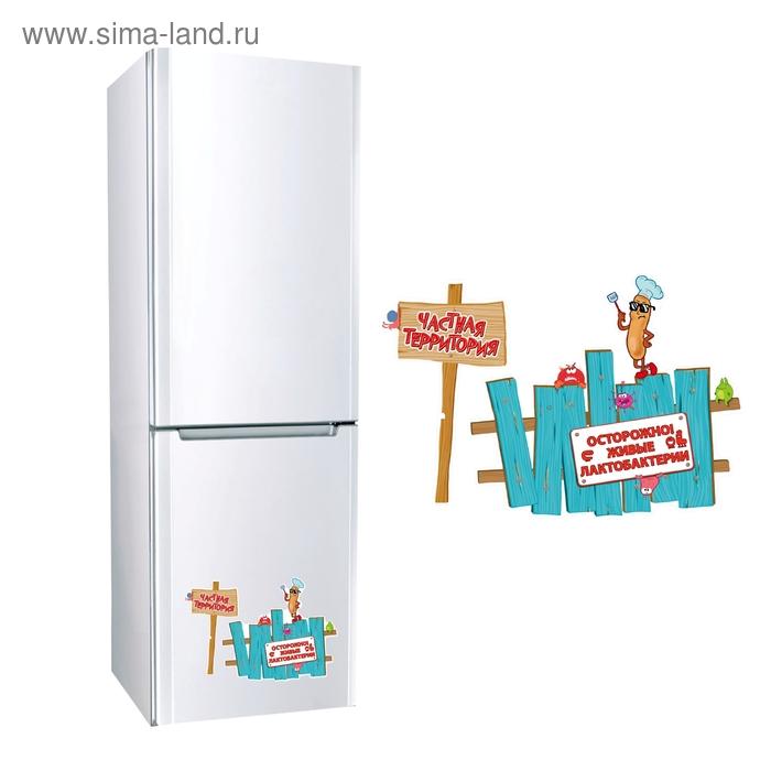 """Наклейка для холодильника """"Частная территория"""""""