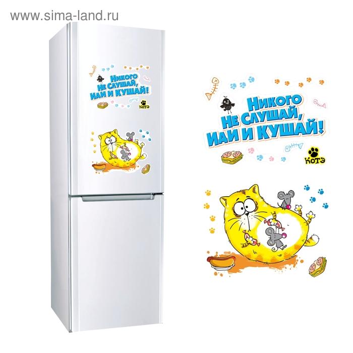 """Наклейка для холодильника """"Никого не слушай"""", 2 листа"""